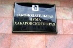 8 сентября в Законодательной Думе Хабаровского края состоятся заседания четырех постоянных комитетов